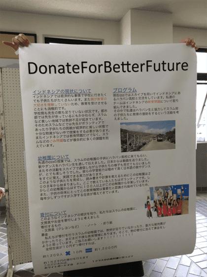 寄付のために作成したポスター