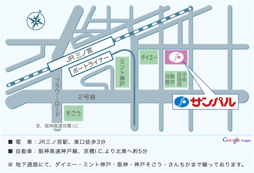 サンパル JR三ノ宮駅、東口徒歩3分 自動車:阪神高速神戸線、京橋I.C.より北東へ約5分