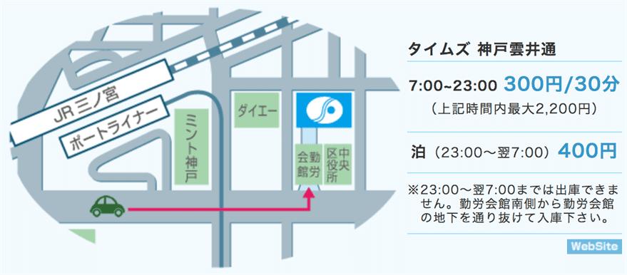 駐車場 タイムズ 神戸雲井通
