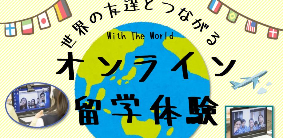 世界の友達とつながるオンライン留学体験