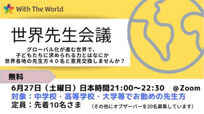 WithTheWorld 世界先生会議