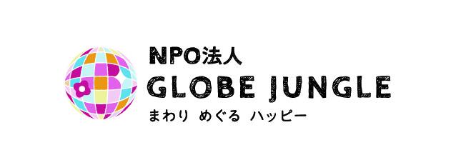 NPO法人グローブジャングル