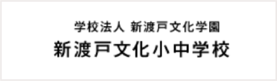 新渡戸文化小中学校