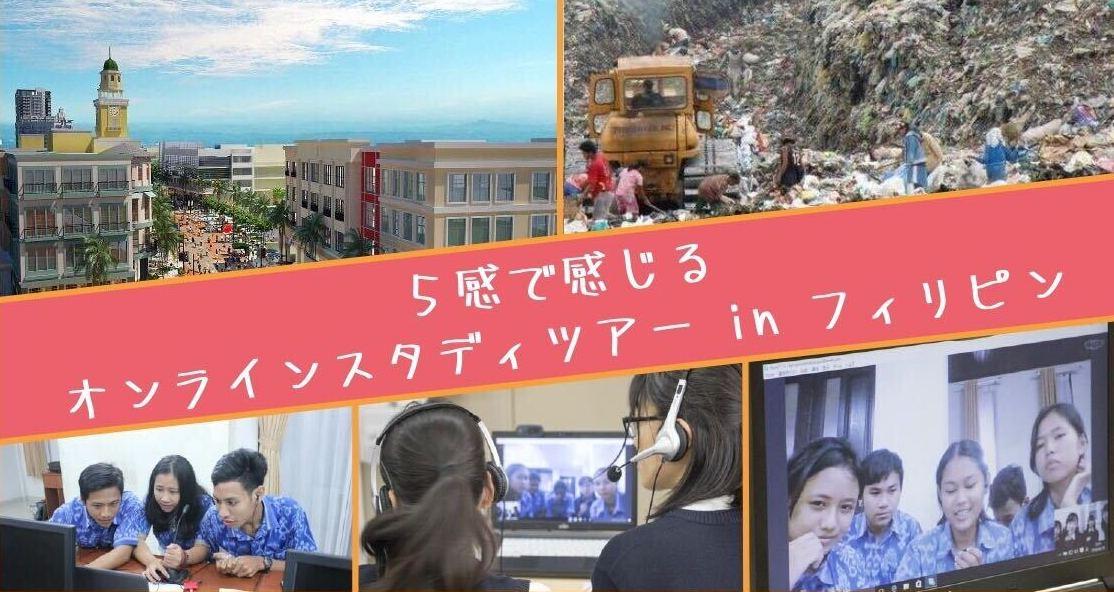 オンライン授業+海外スタディツアーコース