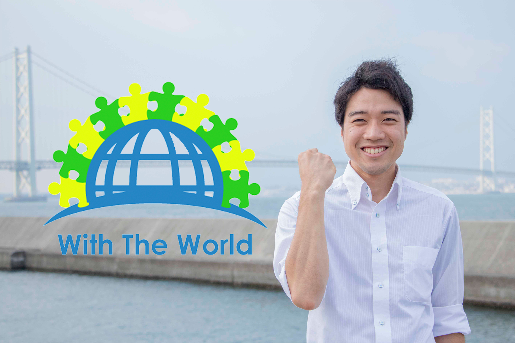 株式会社WithTheWorld