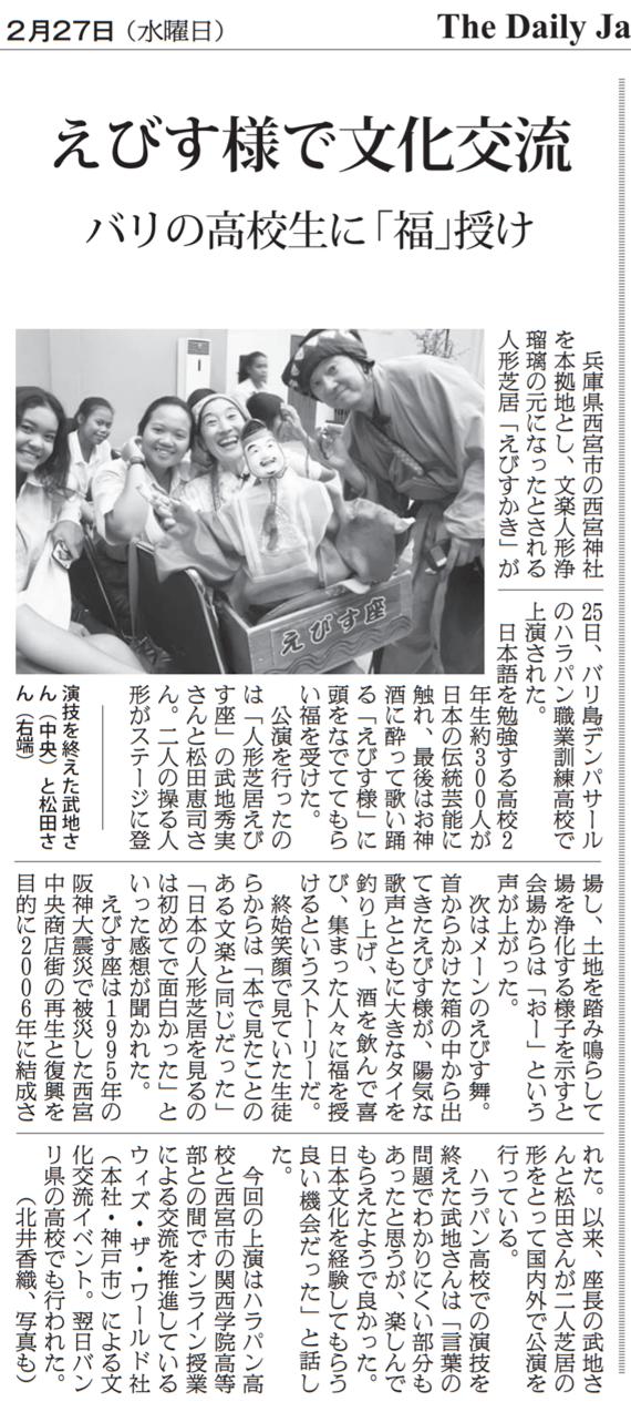 ジャカルタ新聞掲載 Jakaruta Article
