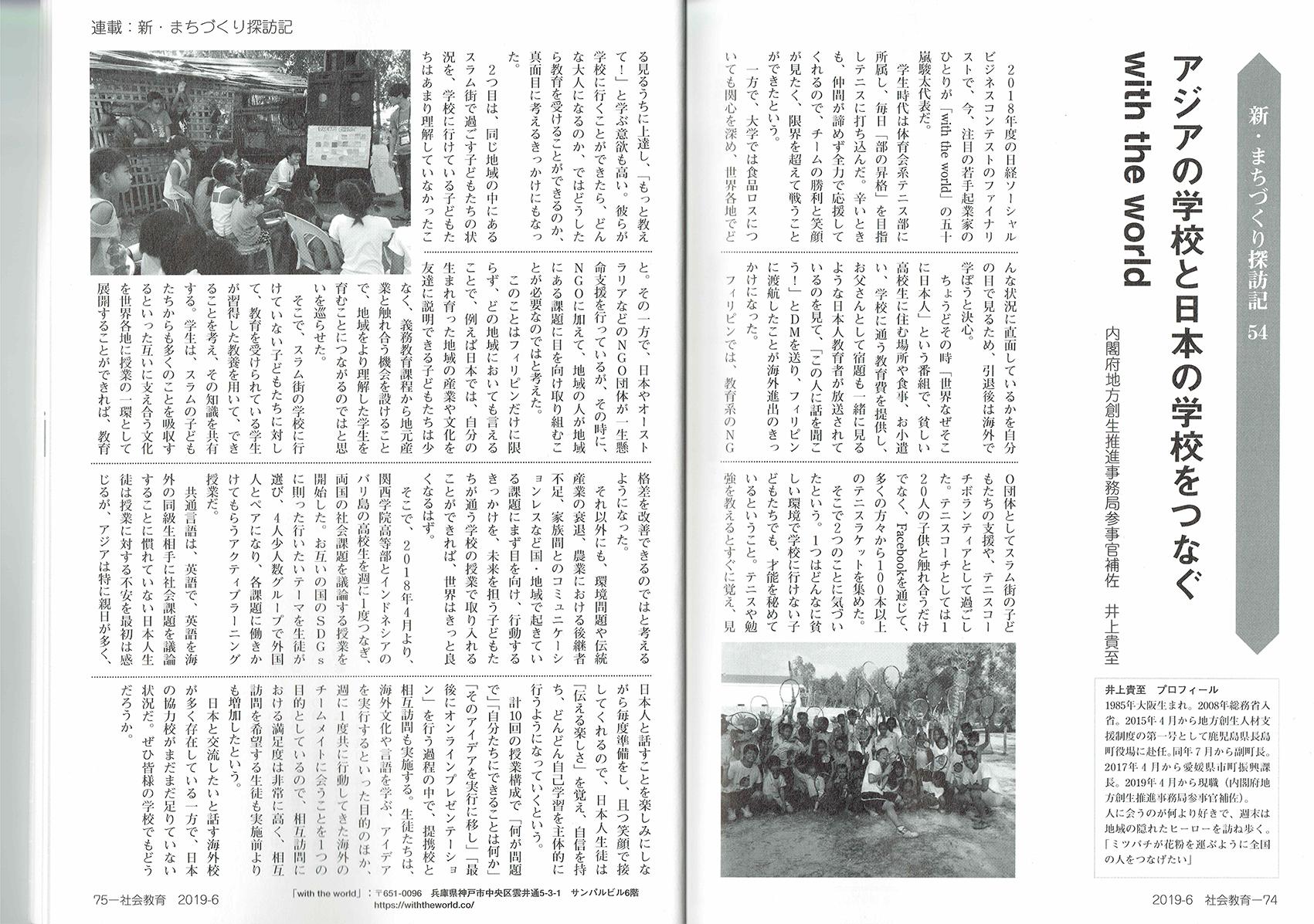 月間社会教育「リカレント教育・学習」6月号