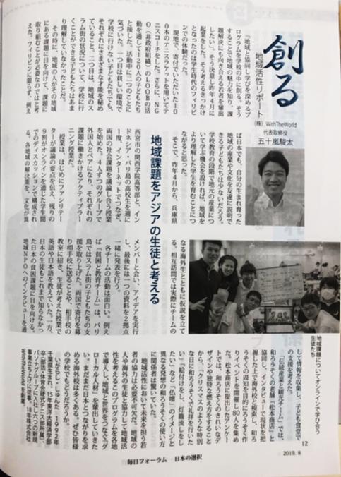 毎日新聞社 月刊『毎日フォーラム』 地域課題をアジアの生徒と考える