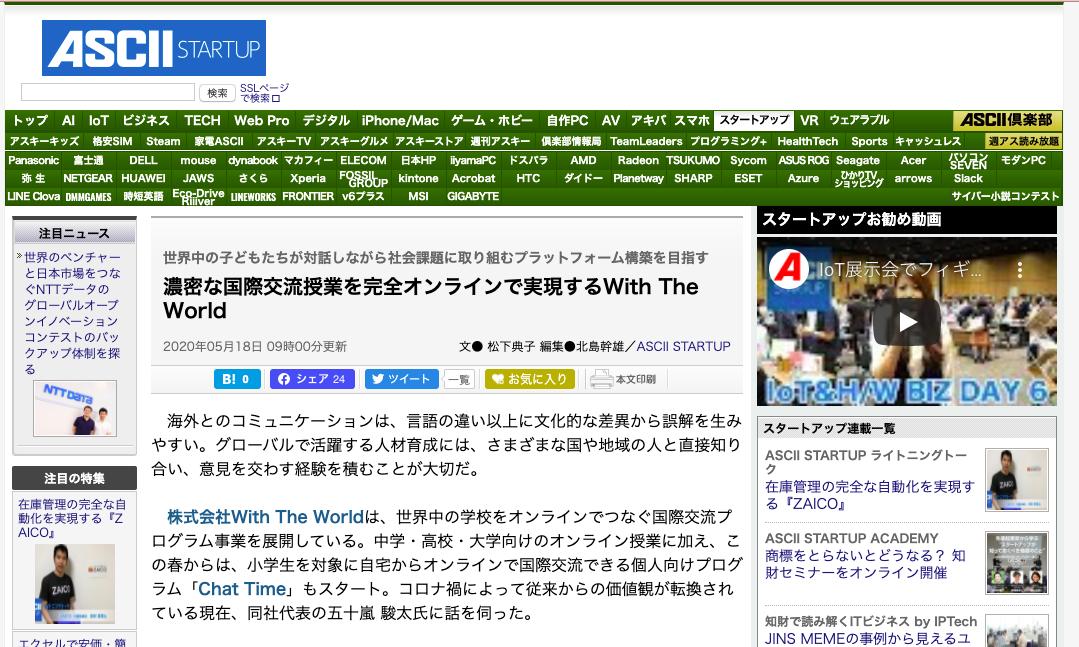 濃密な国際交流授業を完全オンラインで実現するWith The World