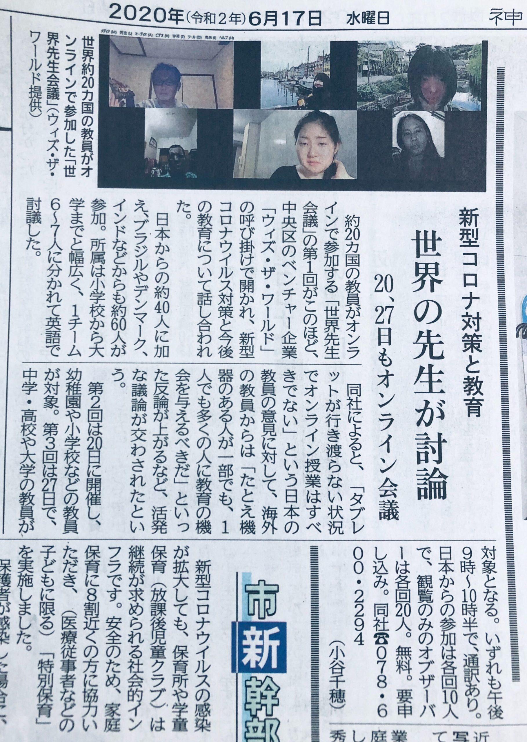 神戸新聞新型コロナ対策と教育 WithTheWorld