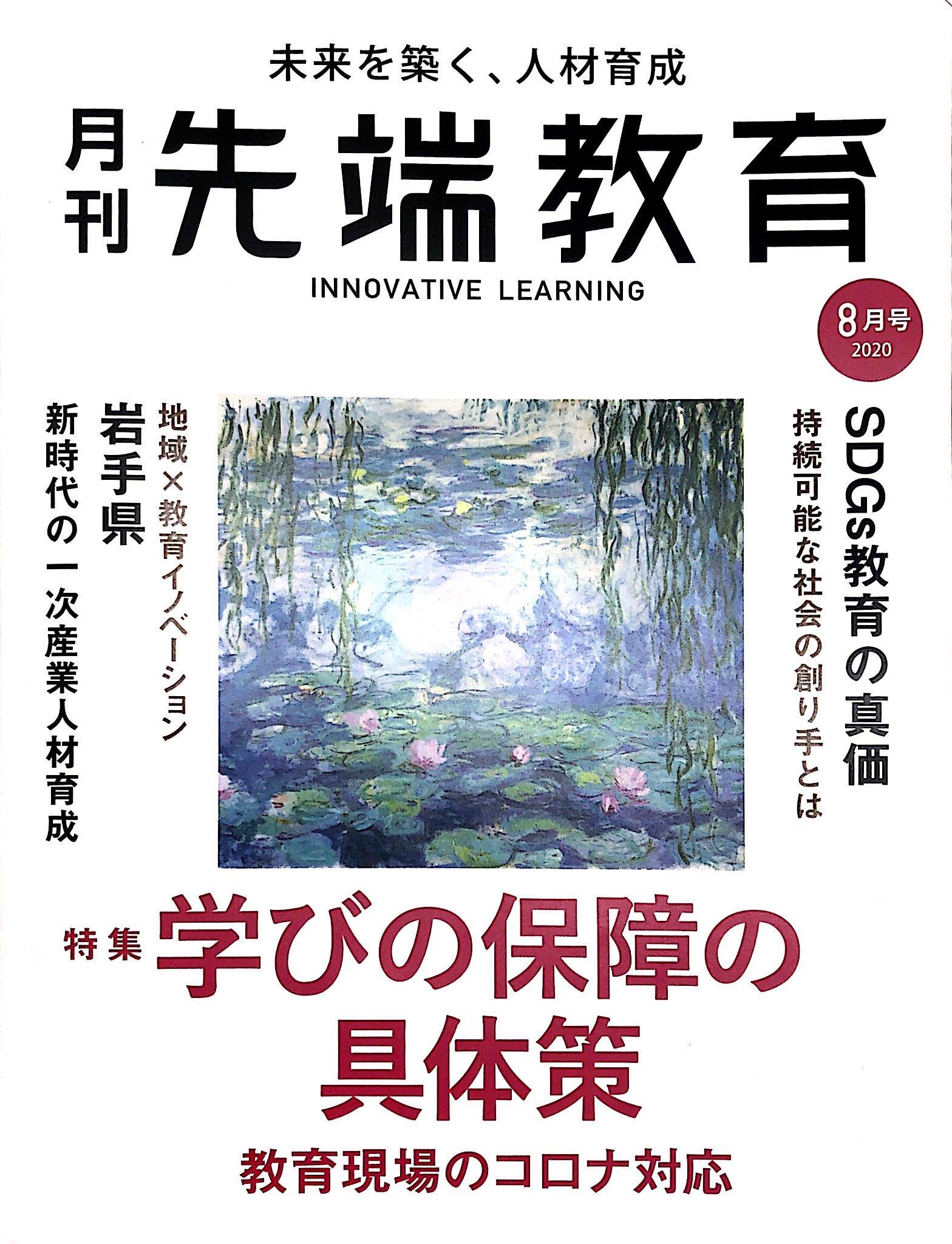 月刊先端教育8月号