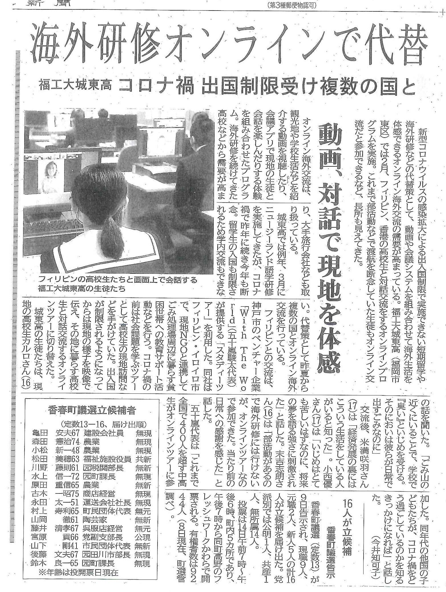 西日本新聞掲載 WithTheWorld