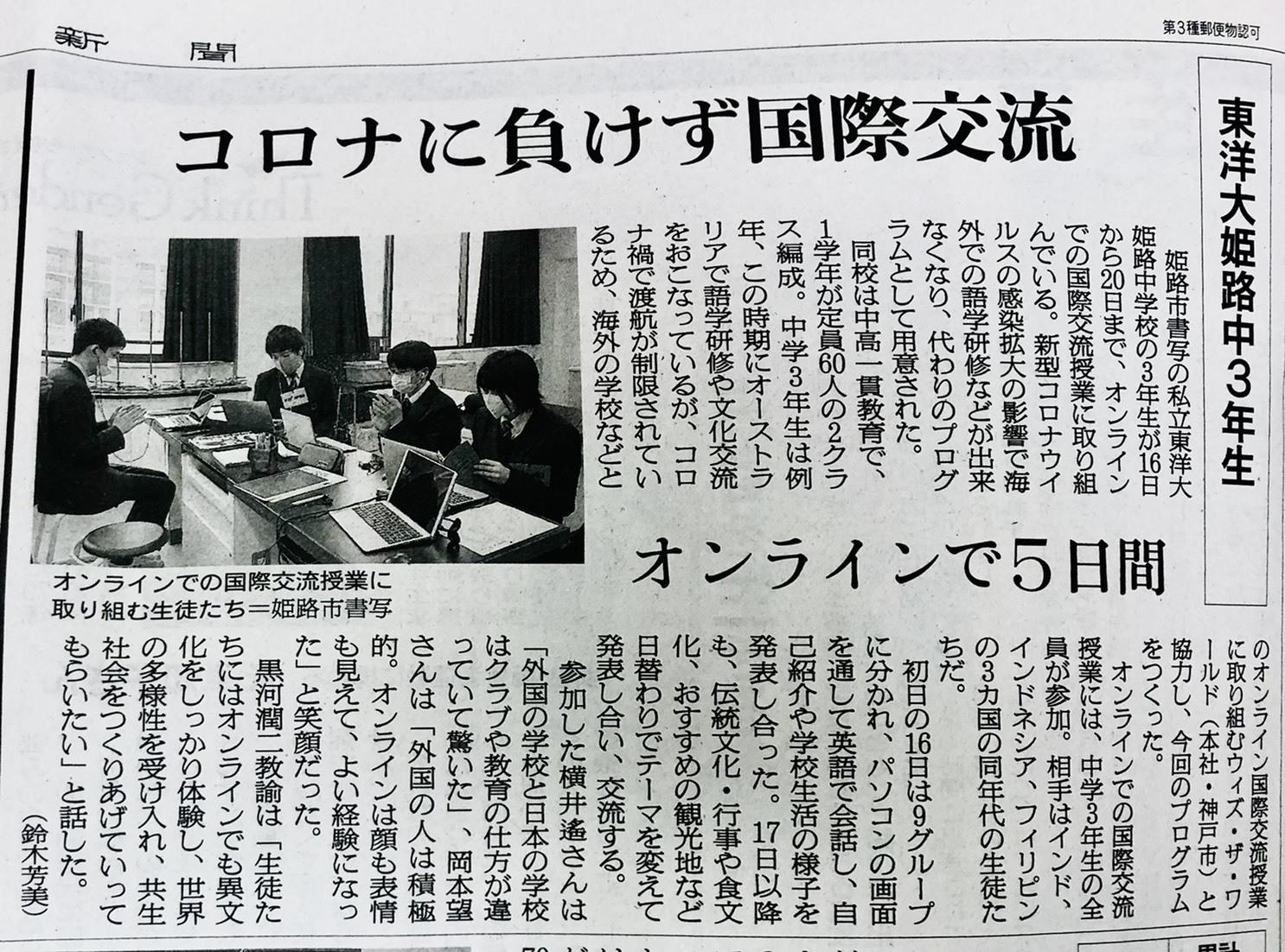 朝日新聞「コロナに負けず国際交流」