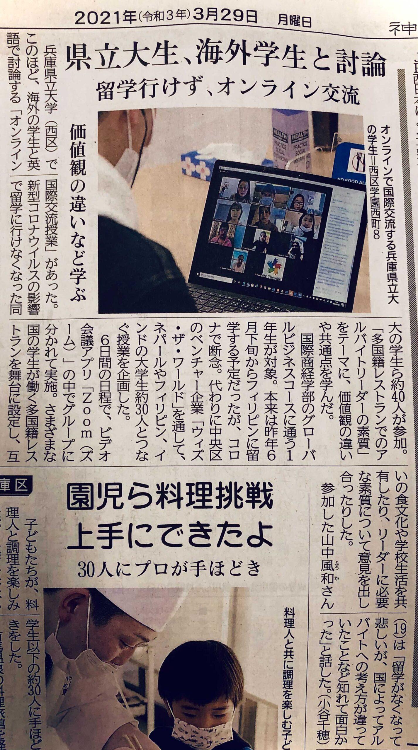 神戸新聞で掲載「留学行けず、オンライン交流」